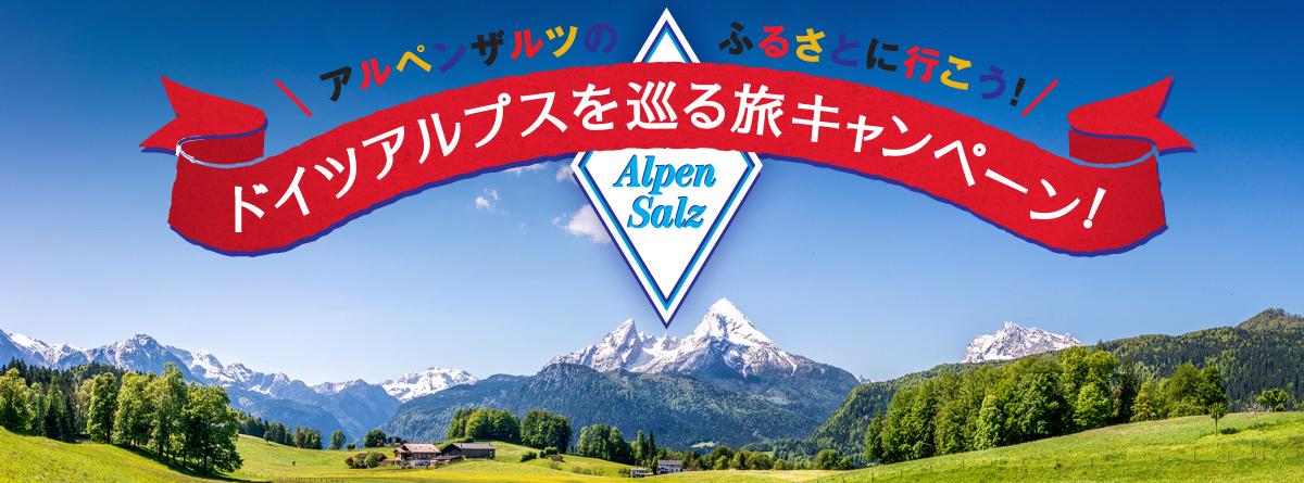 アルペンザルツ旅行キャンペーン