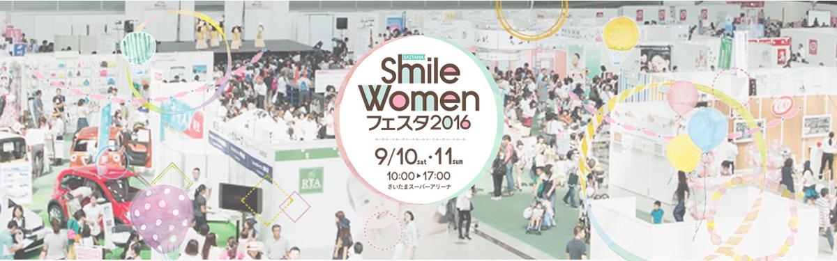Saitama Smile Womanフェスタ