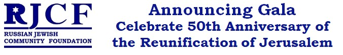 Announcing the RJCF Gala - Celebrate 50th Anniversary of Reunification of Jerusalem