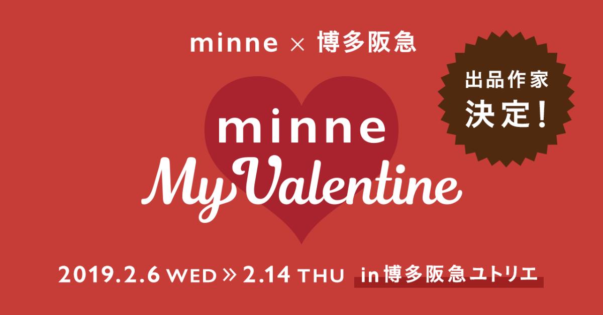 Minne My Valentine