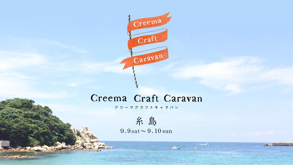 Itoshima Creema Craft Caravan