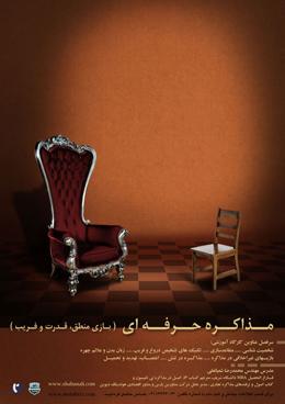 مشاهده پوستر مذاکره حرفهای