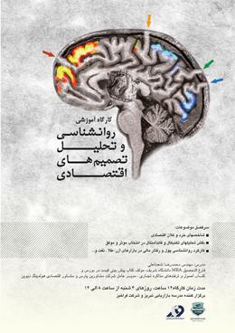 مشاهده پوستر کارگاه آموزشی رواشناسی و تحلیل تصیمیهای اقتصادی