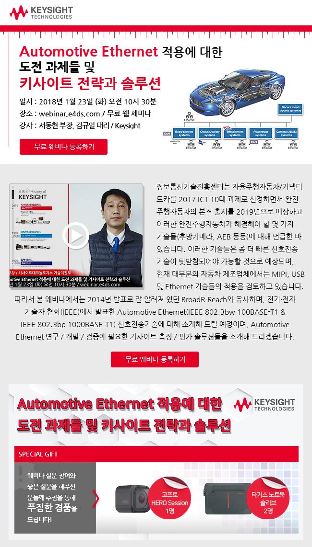 Automotive Ethernet 적용에 대한 도전 과제들 및 키사이트 전략과 솔루션