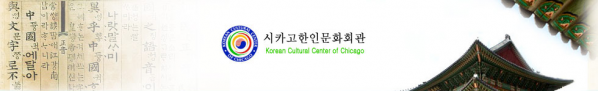 Korean Cultural Center of Chicago
