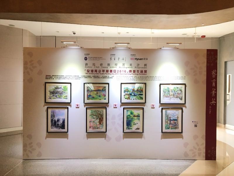 「全港青少年繪畫日2016」得獎作品展