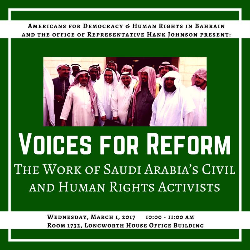 فعالية في أول مارس بواشنطن تتناول قمع النشطاء وانتهاكات حقوق الإنسان في السعودية