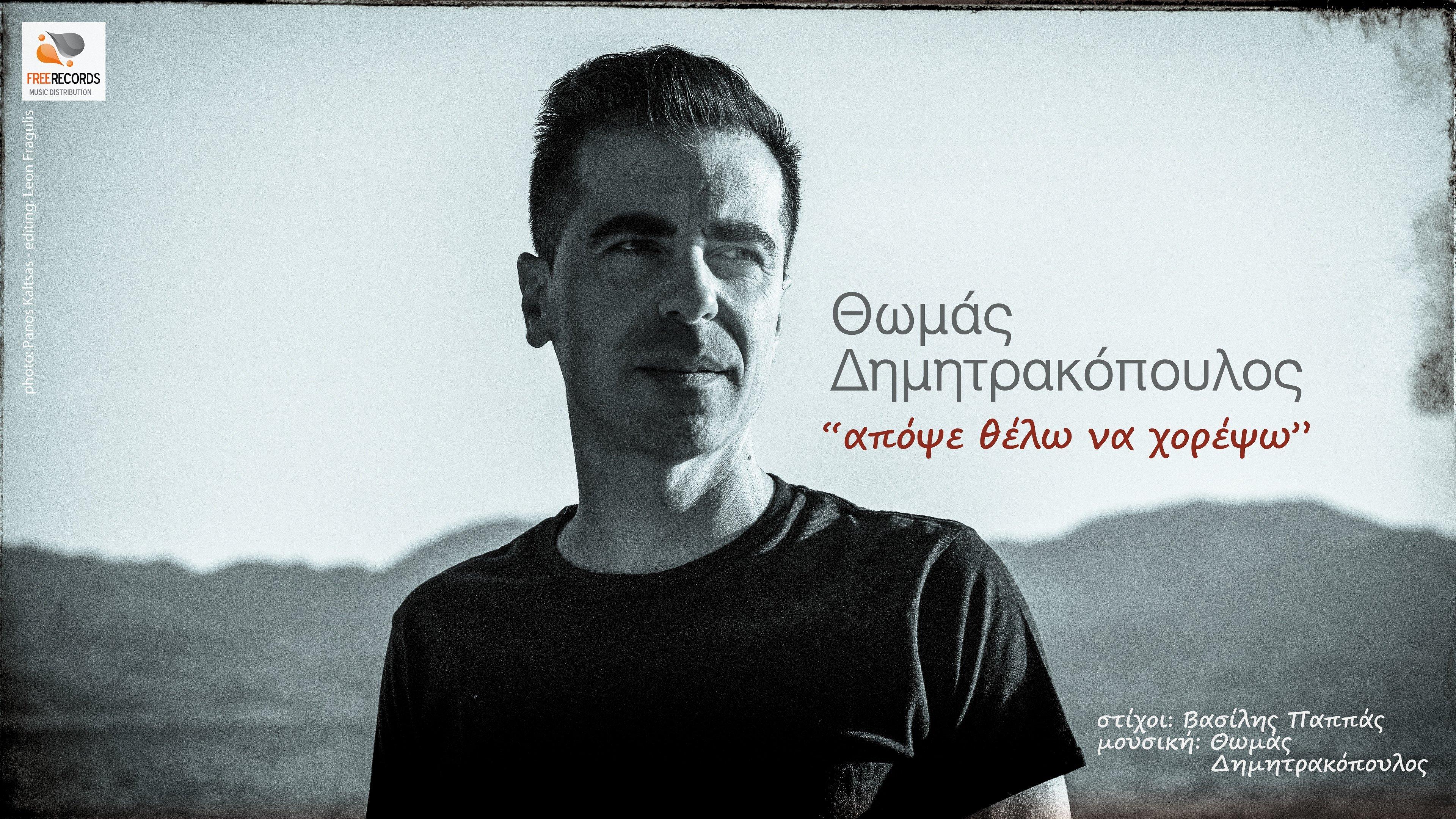 Ο Θώμας Δημητρακόπουλος επιστρέφει με νέο τραγούδι που κυκλοφορεί από την Free Records (VIDEO)