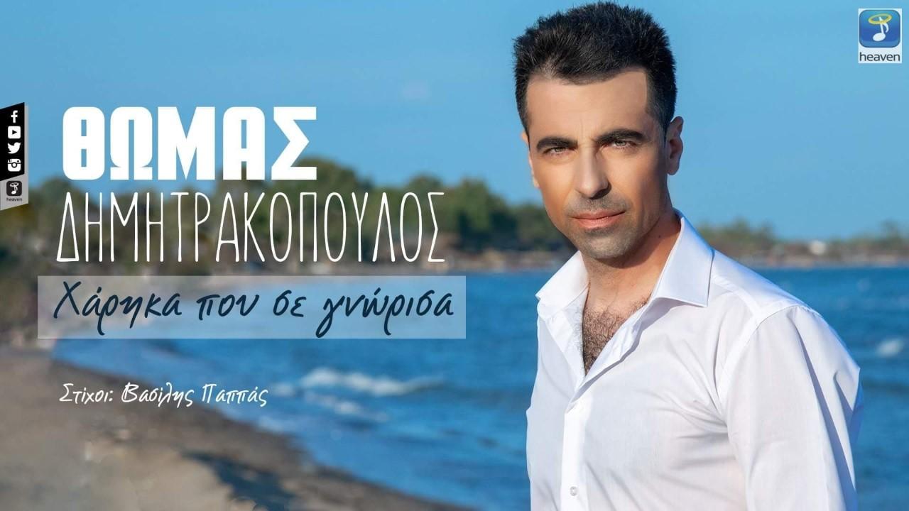 Θωμάς Δημητρακόπουλος «Χάρηκα Που Σε Γνώρισα»