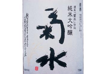 Kikusui Junmai Daiginjo Label