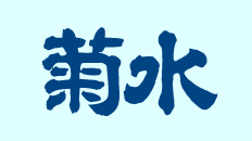 Kikusui Kanji