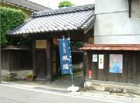 Uchigasaki (Hoyo) Sake Brewery
