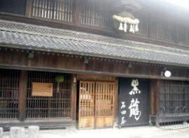 Kokuryu Sake Brewery