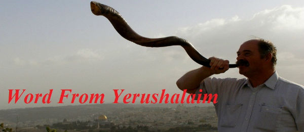Word from Yerushalaim