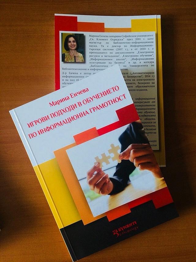 A book by Marina Encheva