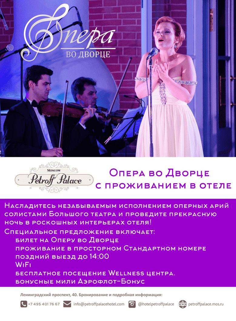 Опера во Дворце с проживанием в стандартном номере