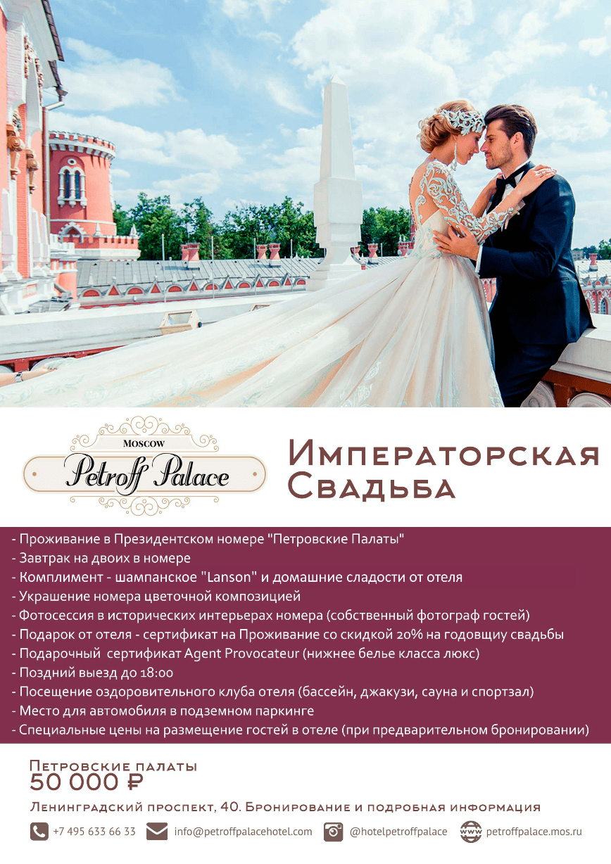 Императорская свадьба