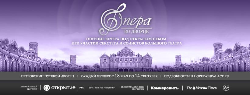 Опера во Дворце в Петровском путевом Дворце Большой театр