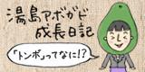 湯島アボガド成長日記