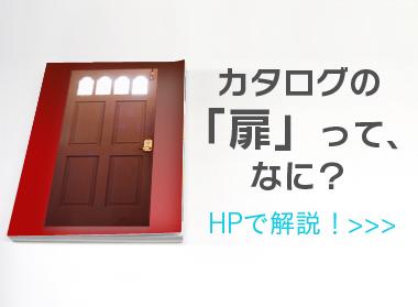 カタログの「扉」って、なに?