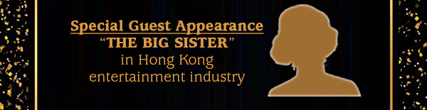 "Special Guest Appearance | ""THE BIG SISTER"" in Hong Kong entertainment industry"