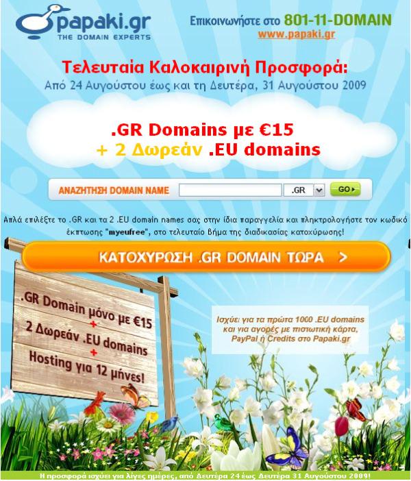 Προσφορά από www.papaki.gr