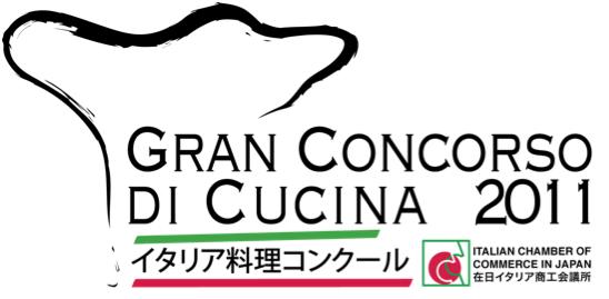 「イタリア料理コンクール 2011」への参加者募集中!