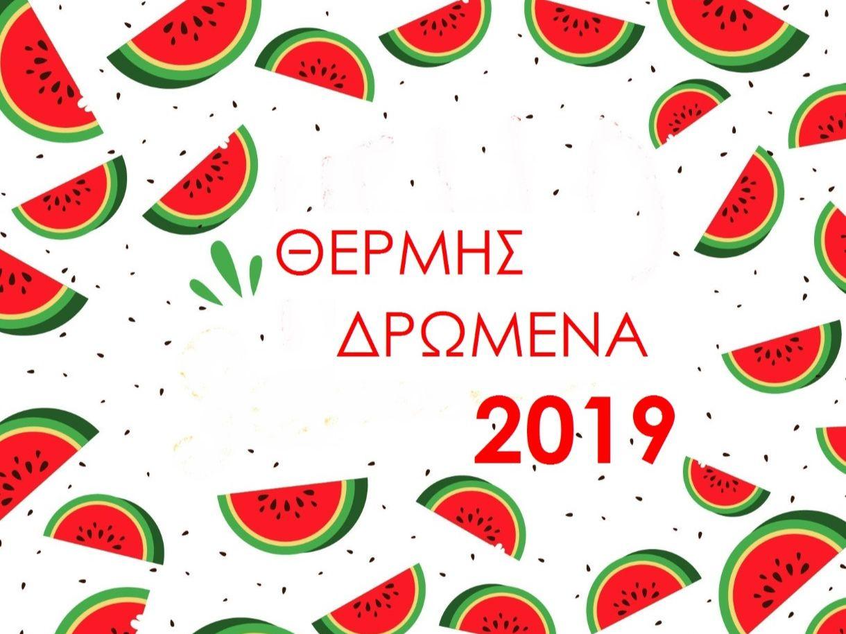 Θέρμης-Δρώμενα-2019