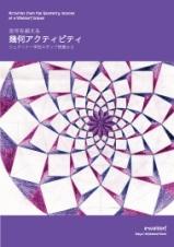 シュタイナー教育教材 e-waldorfの本