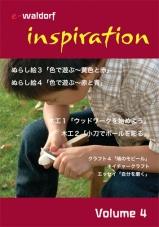 インスピレーション4 予約販売