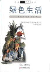 Eco Living Chinese edition