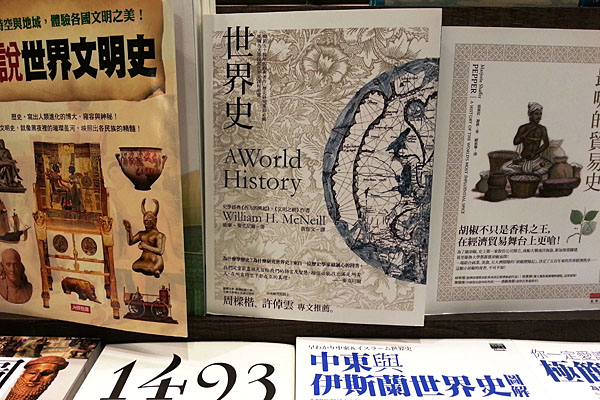 Berkshire author/editor William H. McNeill's book A World History on display in Taipei