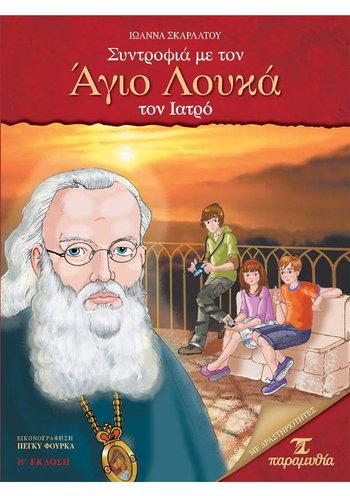 Συντροφιά με τον Άγιο Λουκά τον Ιατρό