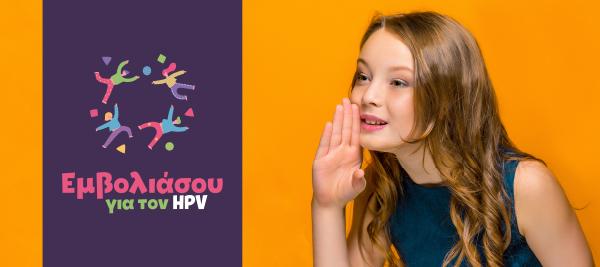 Εμβολιάσου για τον HPV