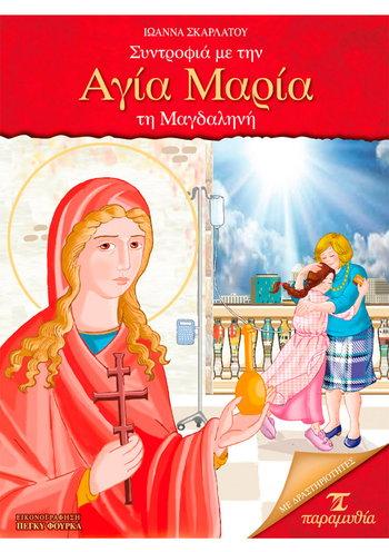 Συντροφία με την Αγία Μαρία την Μαγδαληνή