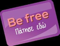 Be Free - Πατήστε εδώ