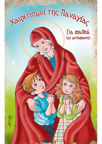 Χαιρετισμοί της Παναγίας Για παιδιά (με μετάφραση)