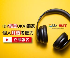 IDP雅思UKVI獨家耳機考聽力