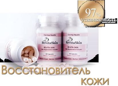Ревитаскин