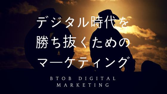デジタル時代を勝ち抜くためのマーケティング
