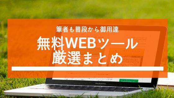 【全部無料】上級ウェブ解析士が愛用!BtoBのWEBマーケティングで使える便利ツール/サービス7選