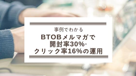 【事例でわかる】BtoBメルマガ(ステップメール)で開封率30%・クリック率16%の運用考察