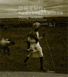 Valuing variability: new perspectives on climate resilient drylands development (Chinese translation)