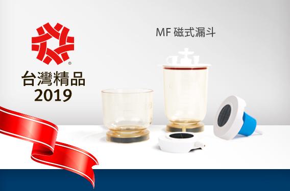 MF磁式过滤漏斗荣获2019年台湾精品奖肯定