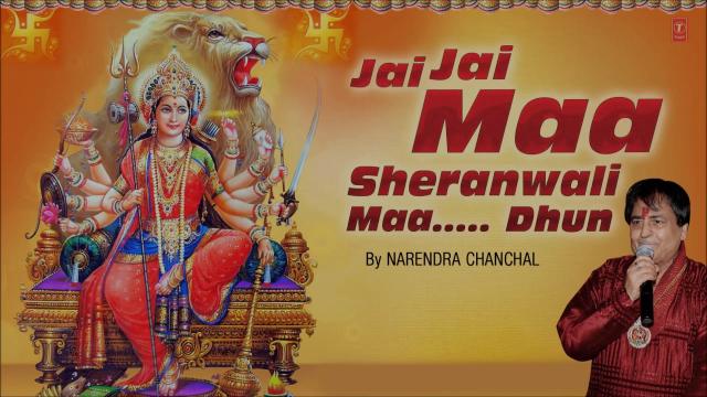 JAI JAI MAA SHERANWALI MAA    DHUN BY NARENDRA CHANCHAL I AUDIO SONG I ART TRACK