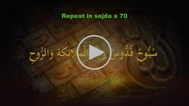 Acts of Laylatul Raghaib | 1st Thursday of Rajab | أعمال ليلة الرغائب