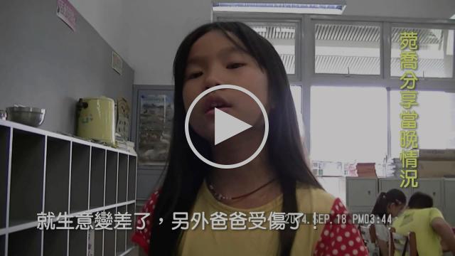 2014神腦紀錄片競賽 小學組佳作《 烽火後的希望》