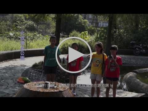 2014神腦紀錄片競賽 小學組佳作《我家的湧泉是汽水?》