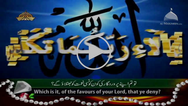Surah Rahman - Qari Syed Sadaqat Ali [HD][ Full ]