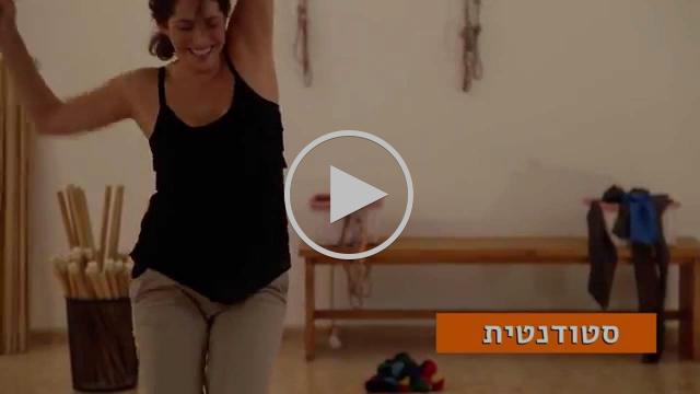 אימון עצירת תנועה בהנחיית ענבר בן יהודה, שיטת גרינברג, התפתחות אישית